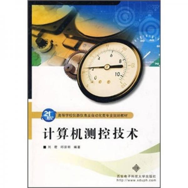计算机测控技术/21世纪高等学校仪器仪表及自动化类专业规划教材