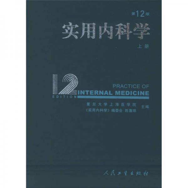 实用内科学(第12版)
