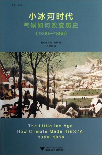 小冰河时代