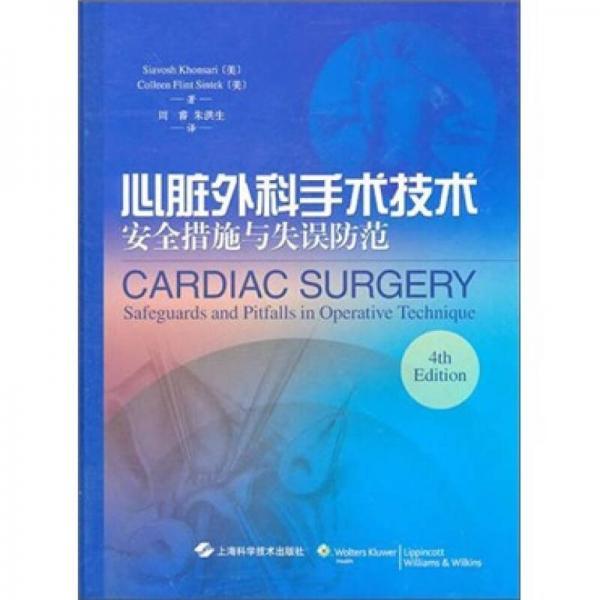 心脏外科手术技术:安全措施与失误防范
