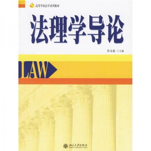 法理学导论