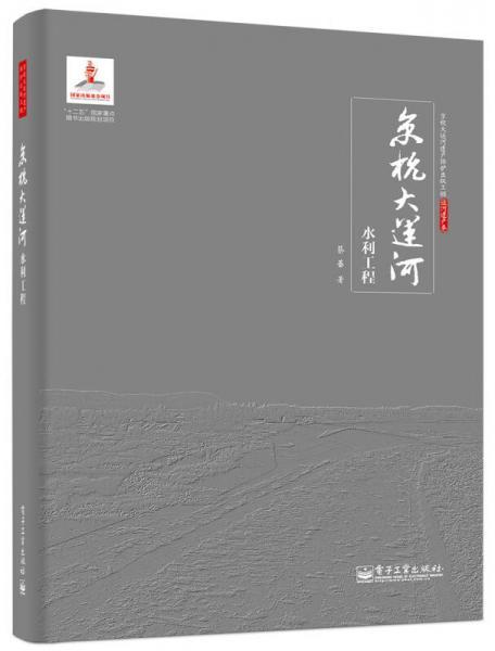 京杭大运河水利工程
