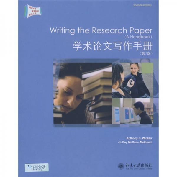 学术论文写作手册