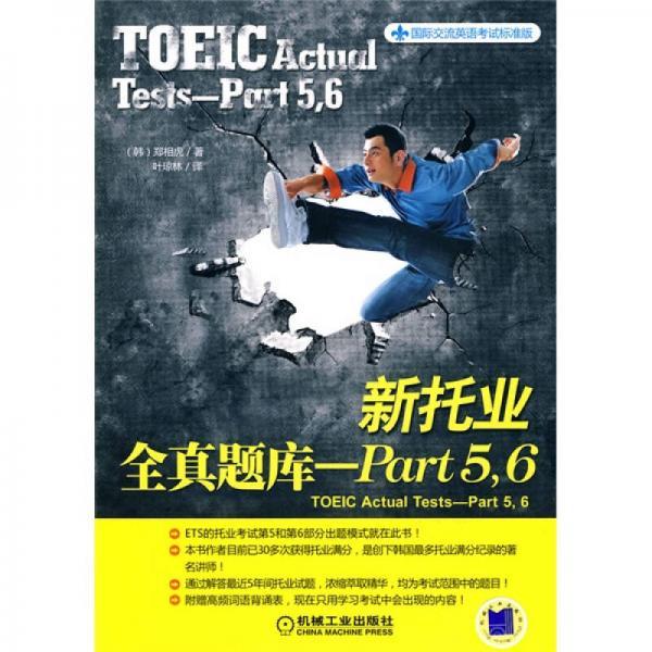 国际交流英语考试标准版:新托业全真题库:Part5·6