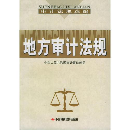 地方审计法规——审计法规选编