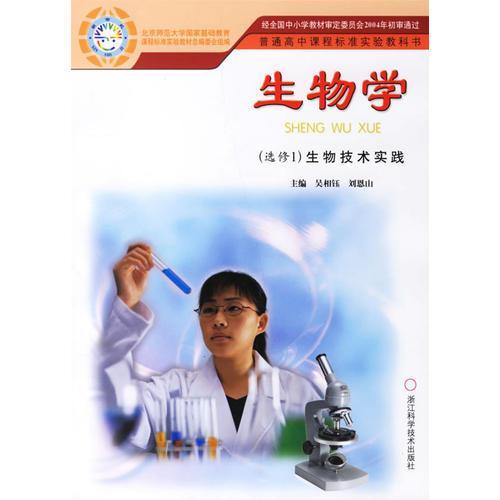 生物学(选修1)生物技术实践