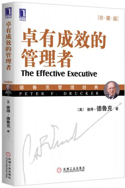 Effective Manager (Collector's Edition)