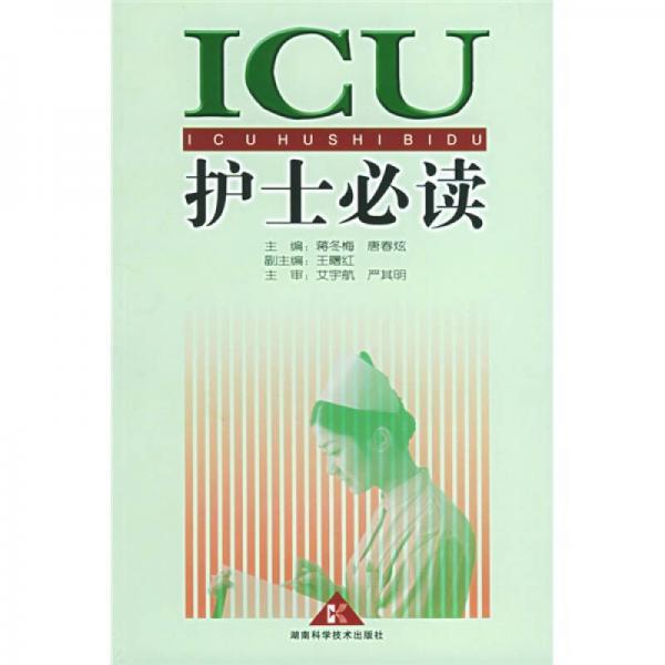 ICU�ゅ+蹇�璇�