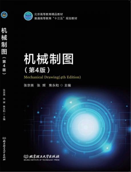 机械制图(第4版)
