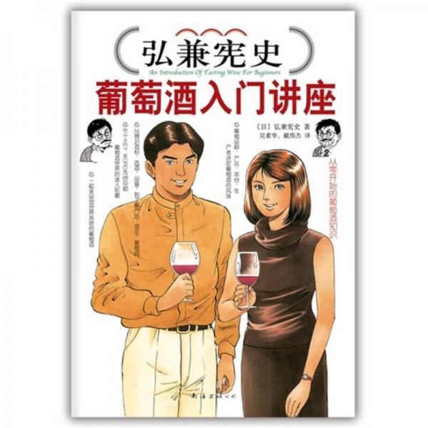弘兼宪史葡萄酒入门讲座