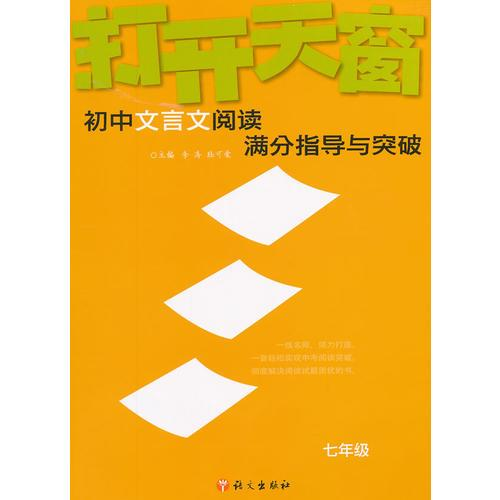 打开天窗-初中文言文阅读满分指导与突破七年级