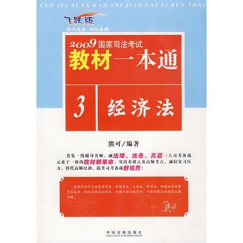 2009国家司法考试教材一本通3-经济法