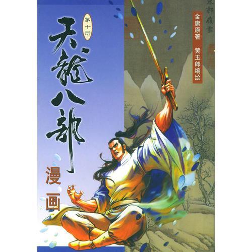 天龙八部漫画(第十册)