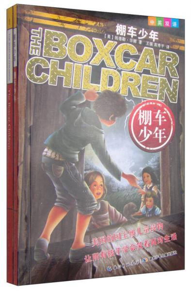 The Box Children