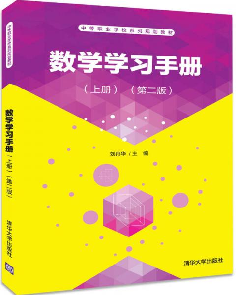 数学学习手册(上册)(第二版)(中等职业学校系列规划教材)