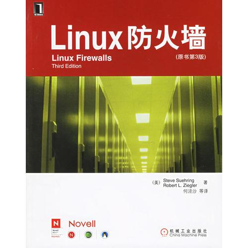 Linux防火墙-(原书第3版)
