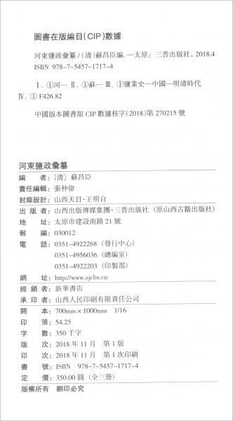 河东盐政汇纂(套装全3册)