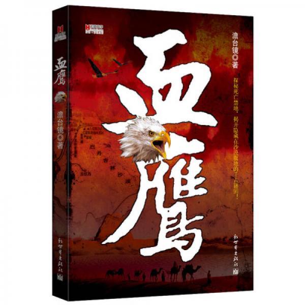 宏章文学:血鹰