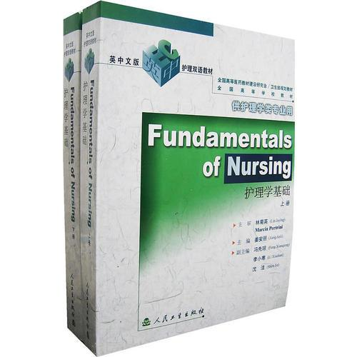 Nursing Basics (volume one)