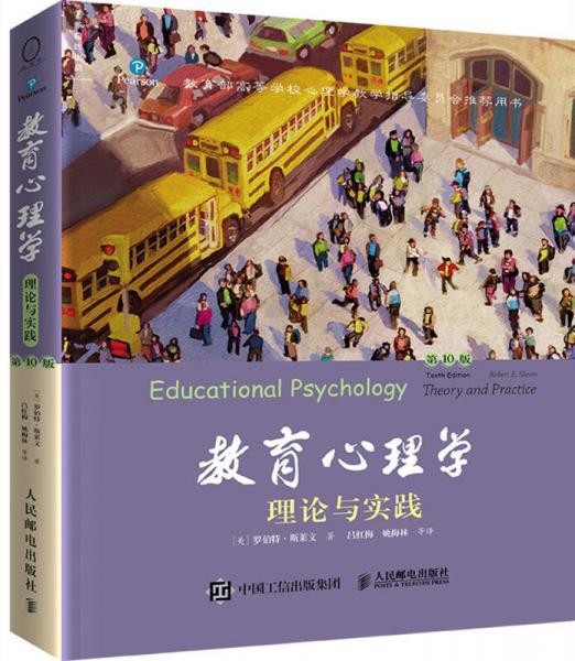 教育心理学(第10版)