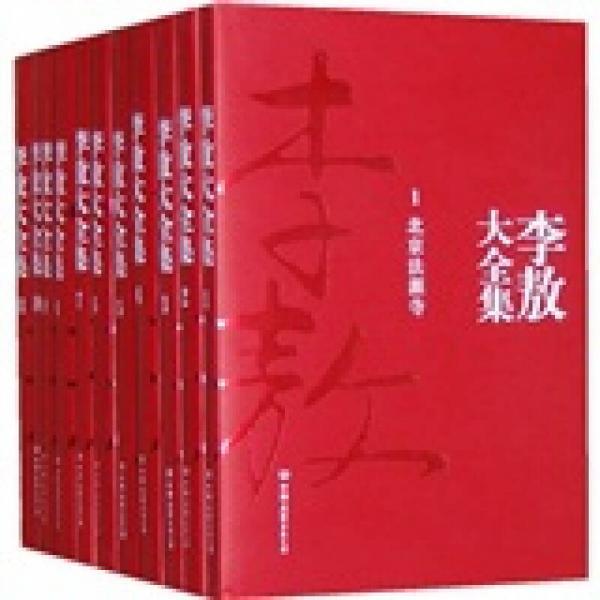 New Complete Works of Li Ao