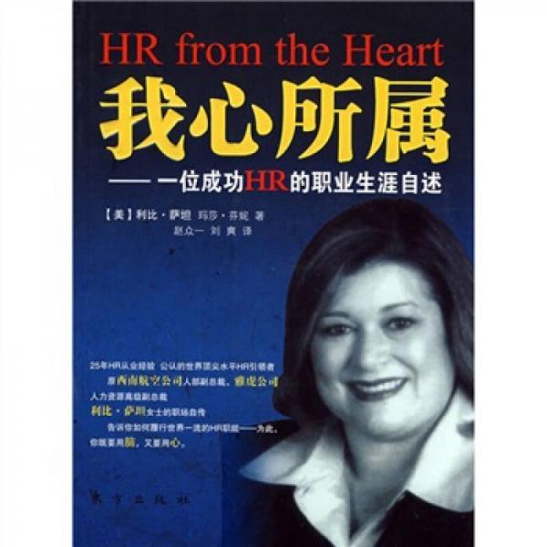 我心所属:一位成功HR的职业生涯自述