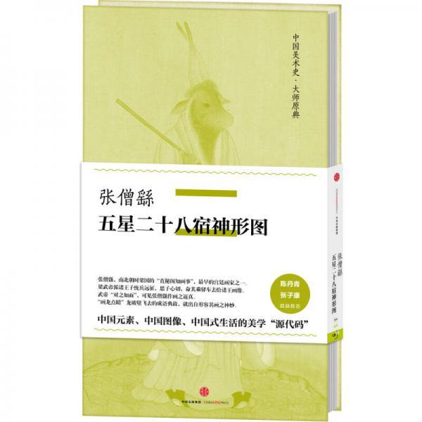 中国美术史·大师原典系列 张僧繇·五星二十八宿神形图