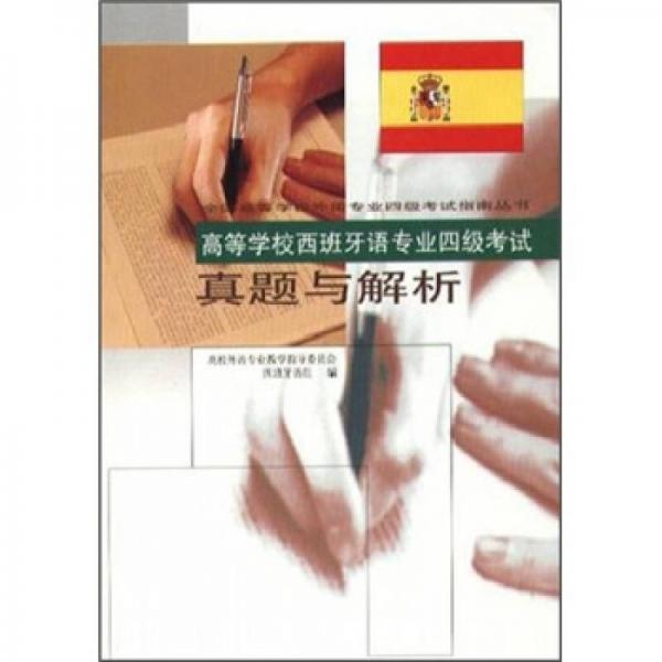 高等学校西班牙语专业四级考试真题与解析