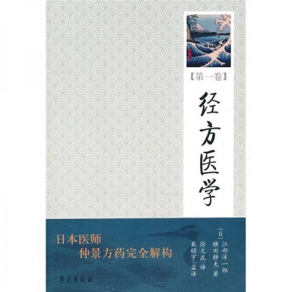 经方医学(第1卷)