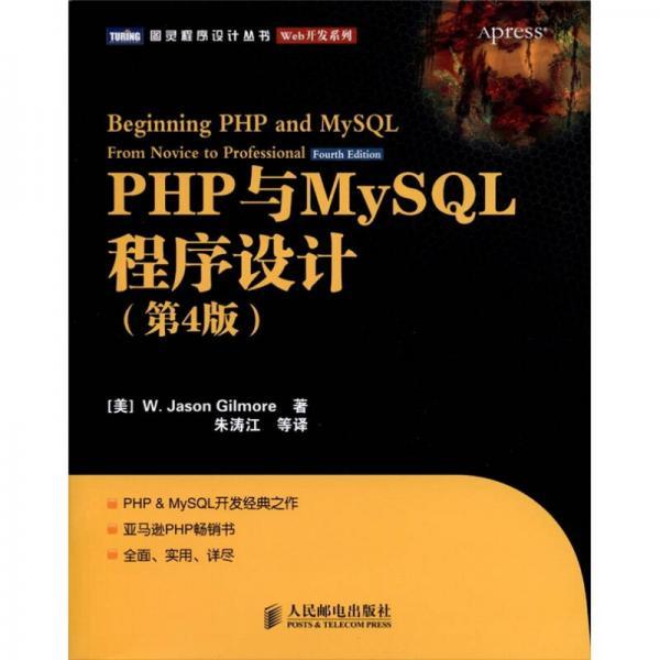 PHP涓�MySQL绋�搴�璁捐�★�绗�4��锛�