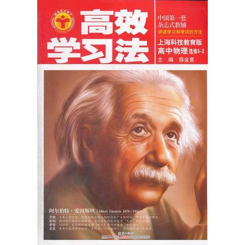 高中物理选修3-2 上海科技教育版(2012年7月印刷)高效学习法