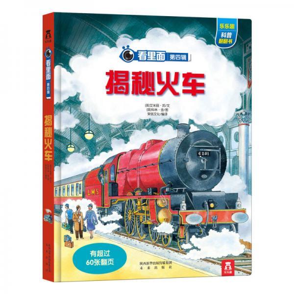 Secret Train