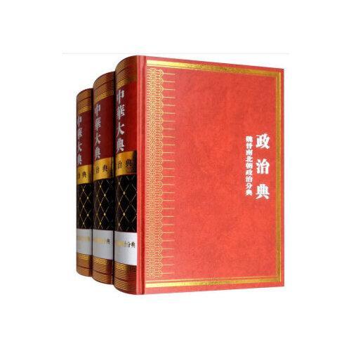 中华大典 政治典 魏晋南北朝政治分典(全三册)