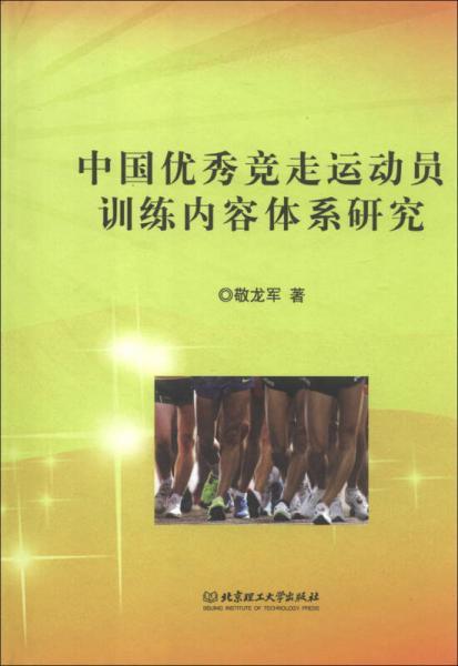 中国优秀竞走运动员训练内容体系研究
