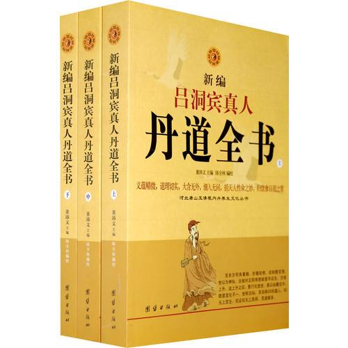 Newly edited Lu Dongbin's real Dan Dao (upper, middle, and lower)