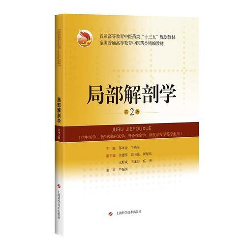 Regional Anatomy (2nd Edition) (National Traditional Higher Education Chinese Medicine Textbook)