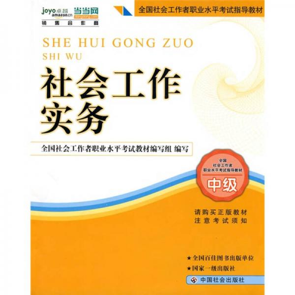 2010全国社会工作者职业水平考试教材:社会工作实务(中级)