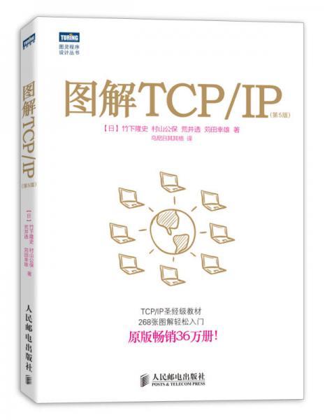 �捐ВTCP/IP : 绗�5��