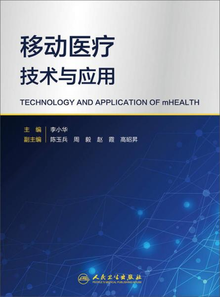 移动医疗技术与应用