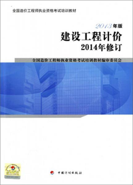 全国造价工程师执业资格考试培训教材:建设工程计价(2013年版 2014年修订)