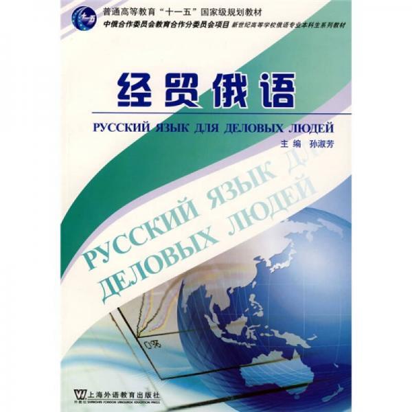 新世纪高等学校俄语专业本科生系列教材:经贸俄语