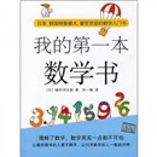 我的第一本数学书