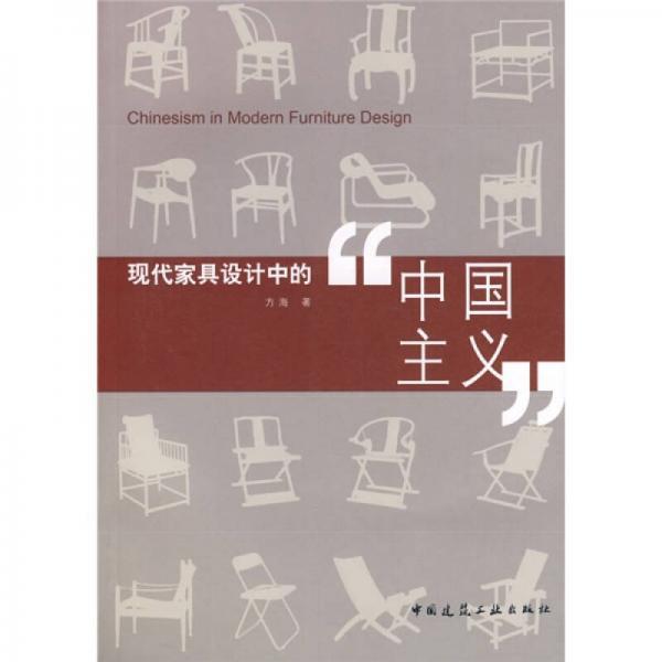 现代家具设计中的中国主义