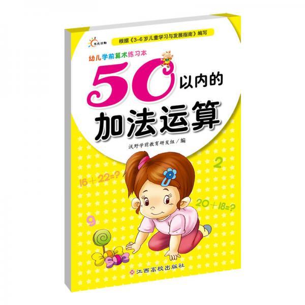 幼儿学前算术练习本:50以内的加法运算