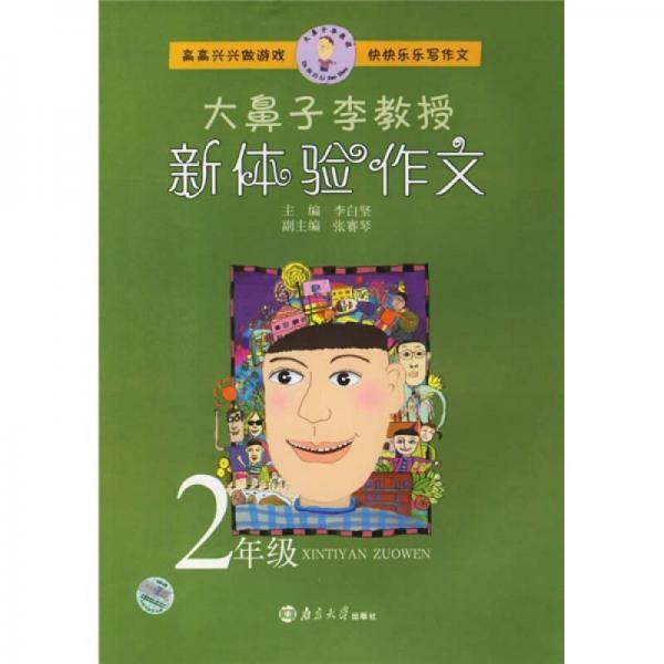 大鼻子李教授新体验作文:2年级