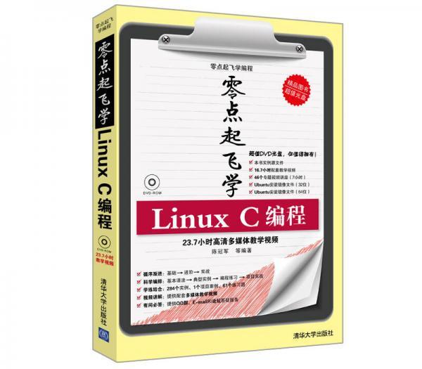 零点起飞学编程:零点起飞学Linux C编程
