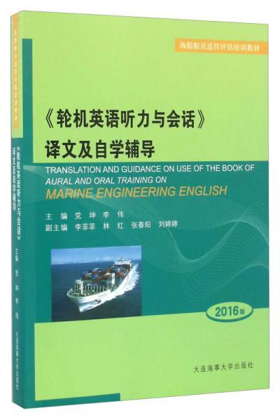 《轮机英语听力与会话》译文及自学辅导(2016版)