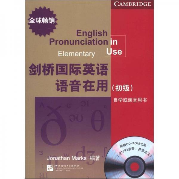 剑桥国际英语语音在用(初级)