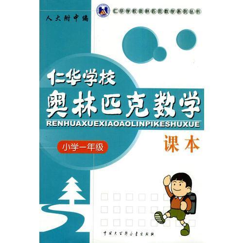 仁华学校奥林匹克数学课本:小学一年级