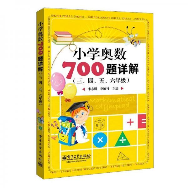 Learning and Thinking of Pei You Primary School 700 Mathematical Olympiad Explained: Grades Three, Four, Five and Six